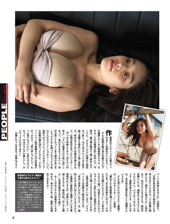 筧美和子 ヤンマガの最新Hカップ爆乳ハミ乳水着グラビア 画像26枚 17