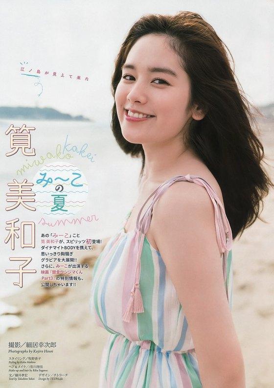 筧美和子 ヤンマガの最新Hカップ爆乳ハミ乳水着グラビア 画像26枚 18