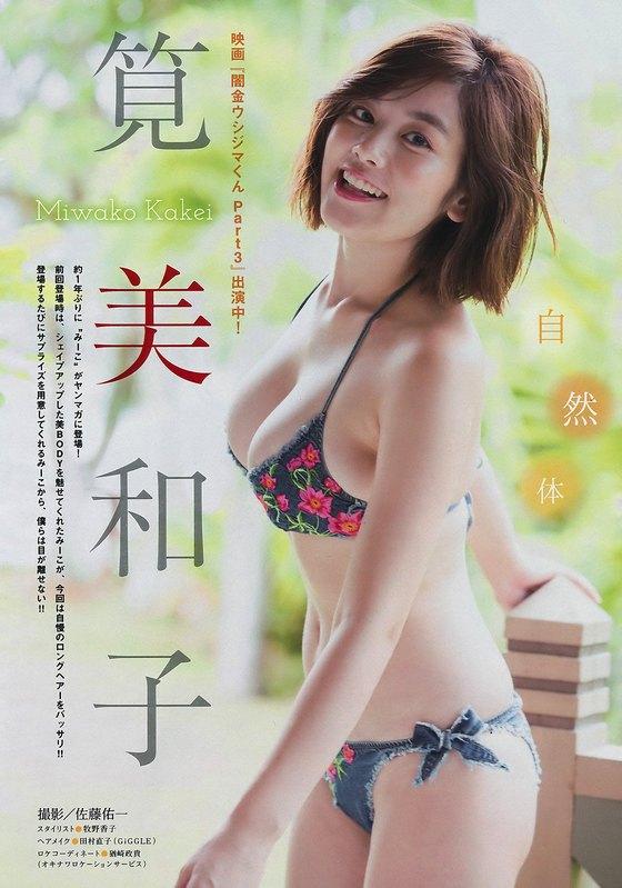 筧美和子 ヤンマガの最新Hカップ爆乳ハミ乳水着グラビア 画像26枚 2