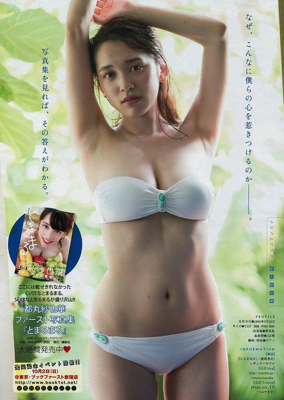 都丸紗也華 ヤンマガの写真集先行Fカップ水着グラビア 画像26枚 1