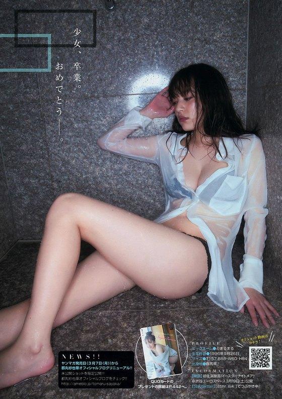 都丸紗也華 ヤンマガの写真集先行Fカップ水着グラビア 画像26枚 26