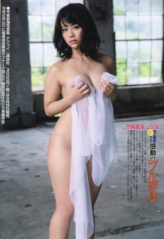 平嶋夏海 フライデーの写真集ナツコイ未公開セミヌード 画像72枚 1