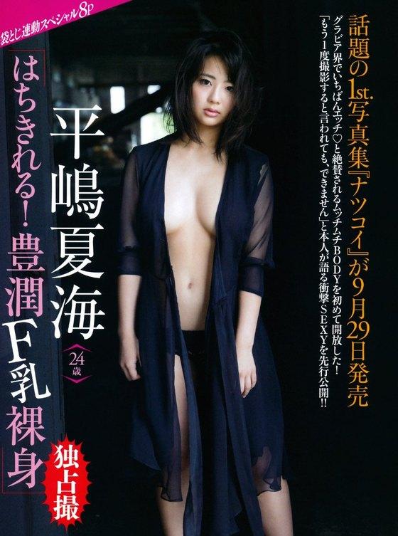 平嶋夏海 フライデーの写真集ナツコイ未公開セミヌード 画像72枚 3