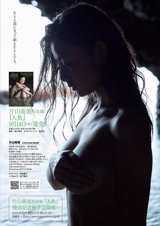 片山萌美 写真集人魚の手ブラ&ノーブラGカップ爆乳 画像21枚 12