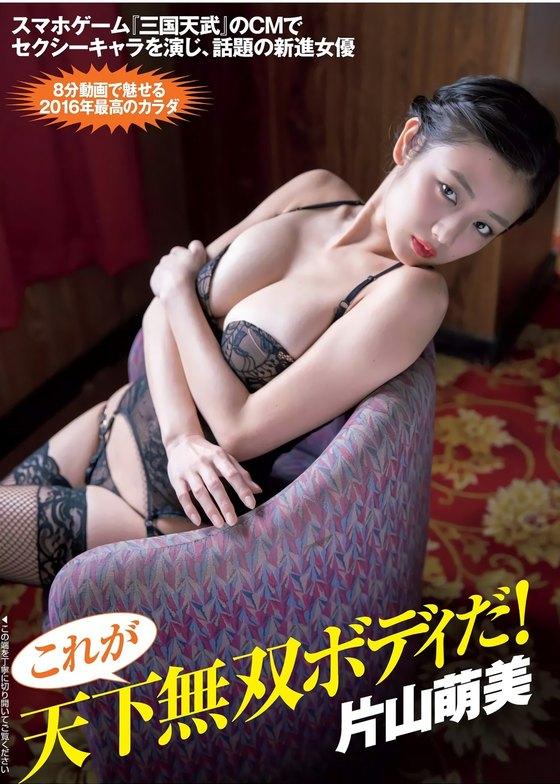 片山萌美 写真集人魚の手ブラ&ノーブラGカップ爆乳 画像21枚 16