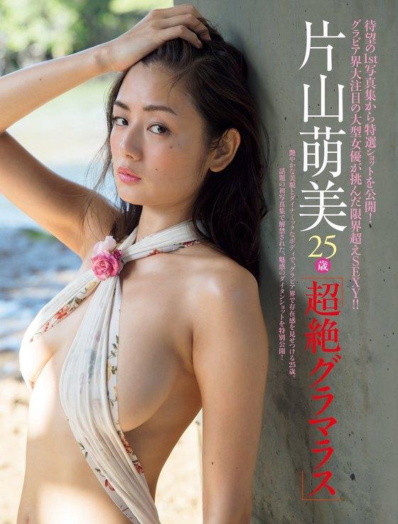 片山萌美 写真集人魚の手ブラ&ノーブラGカップ爆乳 画像21枚 2