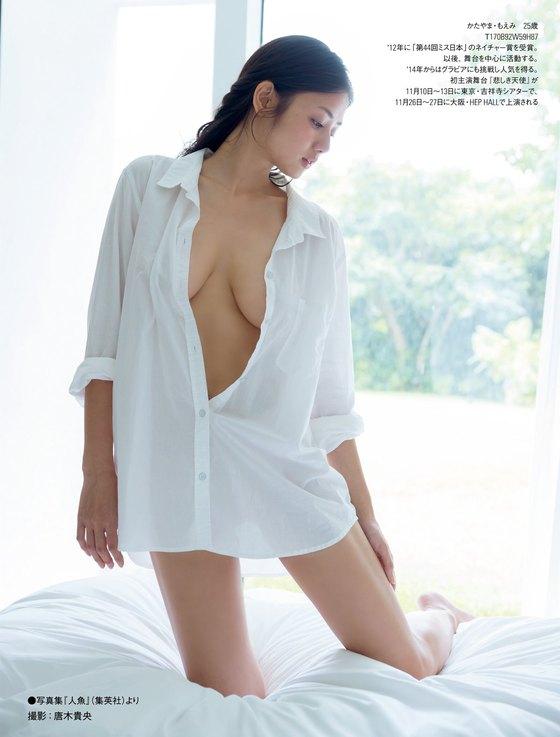 片山萌美 写真集人魚の手ブラ&ノーブラGカップ爆乳 画像21枚 5
