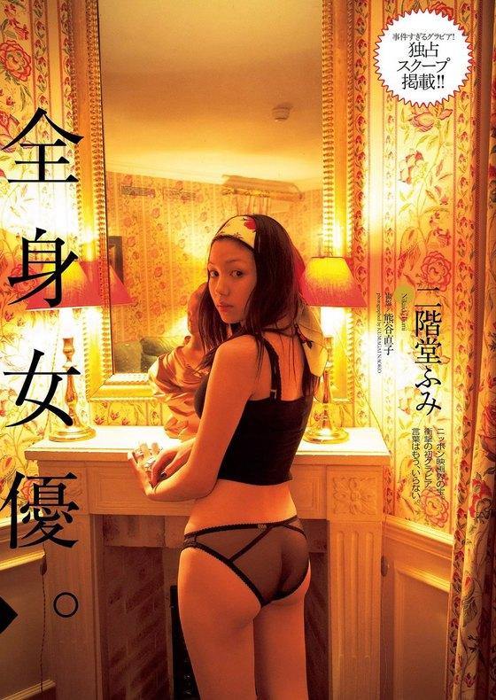 二階堂ふみ インスタに投稿したバニー姿の美尻食い込み 画像23枚 3