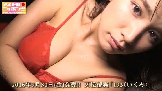 久松郁実 フラッシュの水着姿Fカップ谷間最新グラビア 画像35枚 35