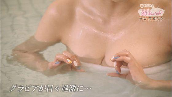 橋本マナミ お背中流しましょうか?のGカップ谷間キャプ 画像53枚 18