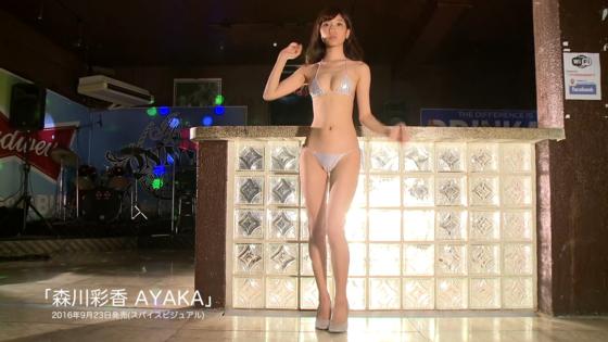 森川彩香 DVD AYAKAのハミ乳&お尻食い込みキャプ 画像31枚 26