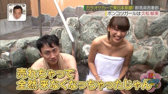 久松郁実 超ポンコツさまぁ〜ずの入浴姿Fカップ巨乳キャプ 画像26枚 1