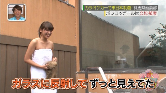 久松郁実 超ポンコツさまぁ〜ずの入浴姿Fカップ巨乳キャプ 画像26枚 4