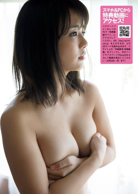 平嶋夏海 フライデー袋とじの写真集ナツコイ未公開ショット 画像32枚 3