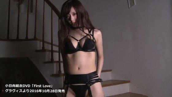 小日向結衣 DVD作品First Loveのお尻&股間食い込みキャプ 画像49枚 24