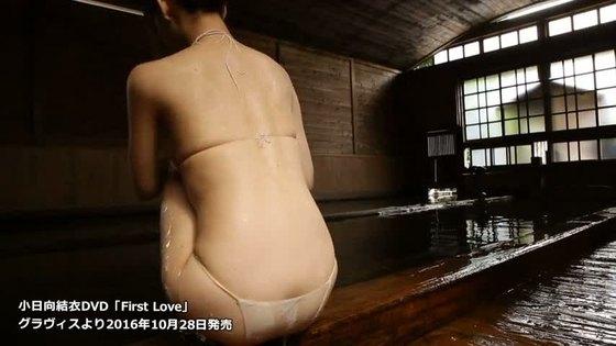 小日向結衣 DVD作品First Loveのお尻&股間食い込みキャプ 画像49枚 35
