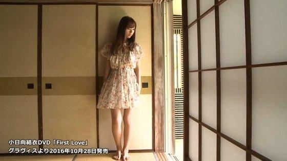 小日向結衣 DVD作品First Loveのお尻&股間食い込みキャプ 画像49枚 7