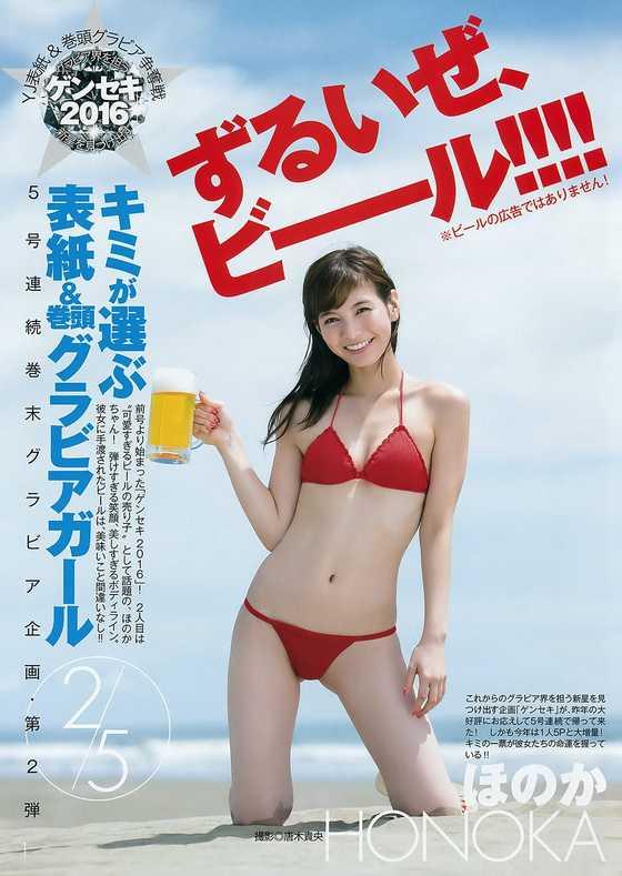 するがほのか No.1ビール売り子の自画撮り&グラビア比較 画像20枚 12