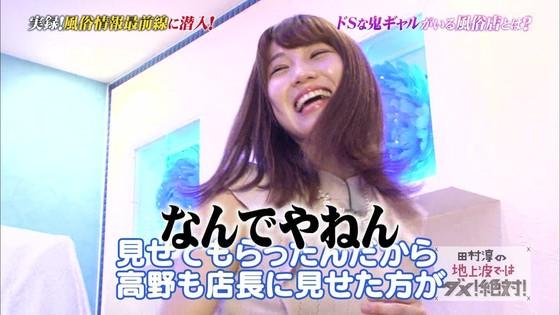 高野祐衣 田村淳の地上波ではダメ!絶対!の風俗レポキャプ 画像35枚 6