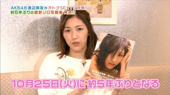 渡辺麻友 写真集知らないうちにの宣伝キャプ 画像30枚 21