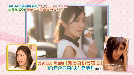 渡辺麻友 写真集知らないうちにの宣伝キャプ 画像30枚 23