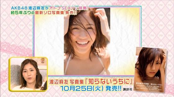 渡辺麻友 写真集知らないうちにの宣伝キャプ 画像30枚 24