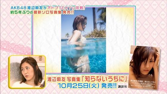 渡辺麻友 写真集知らないうちにの宣伝キャプ 画像30枚 25
