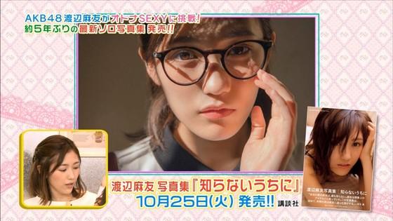 渡辺麻友 写真集知らないうちにの宣伝キャプ 画像30枚 26
