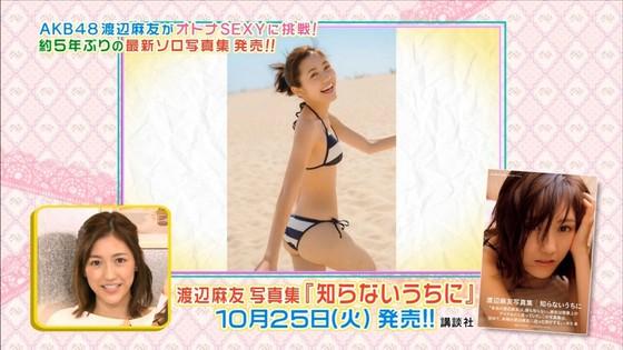 渡辺麻友 写真集知らないうちにの宣伝キャプ 画像30枚 27