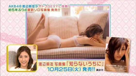 渡辺麻友 写真集知らないうちにの宣伝キャプ 画像30枚 28