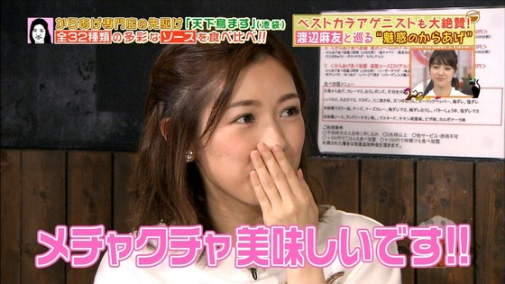 渡辺麻友 写真集知らないうちにの宣伝キャプ 画像30枚 6