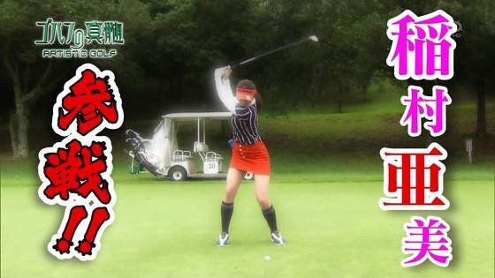 稲村亜美 ゴルフの真髄のムチムチ太もも&お尻キャプ 画像30枚 1