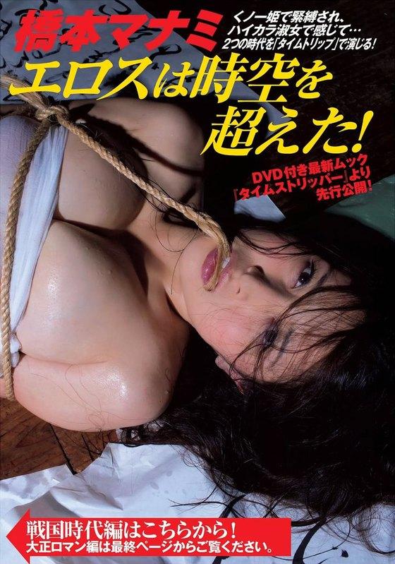橋本マナミ フラッシュ袋とじのGカップ爆乳グラビア 画像39枚 22