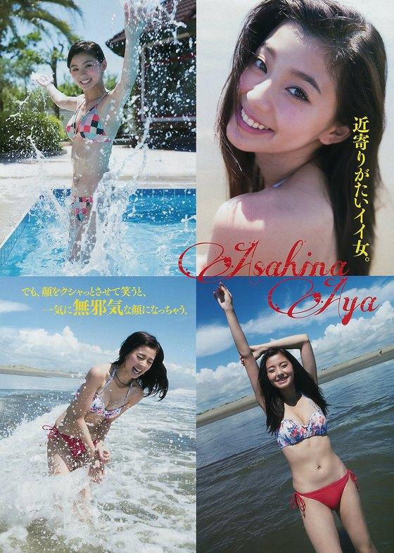 朝比奈彩 ヤンマがのCカップ谷間水着グラビア 画像25枚 2