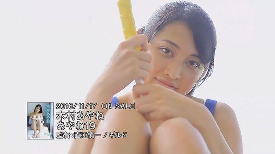 木村あやね DVDあやね19のハイレグ股間食い込みキャプ 画像35枚 15