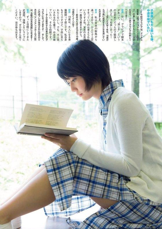 新井愛瞳 週プレの水着姿Bカップ谷間グラビア 画像31枚 3