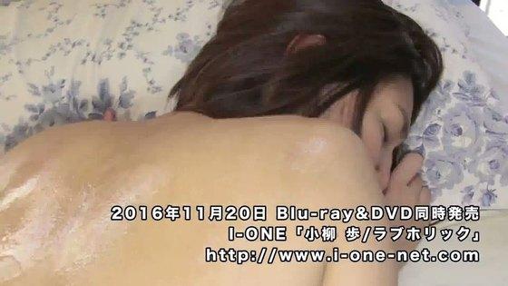 小柳歩 DVDラブホリックのハミ乳&食い込みキャプ 画像29枚 21
