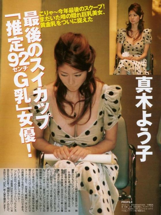 真木よう子 Gカップ爆乳手ブラセミヌードグラビア 画像39枚 37