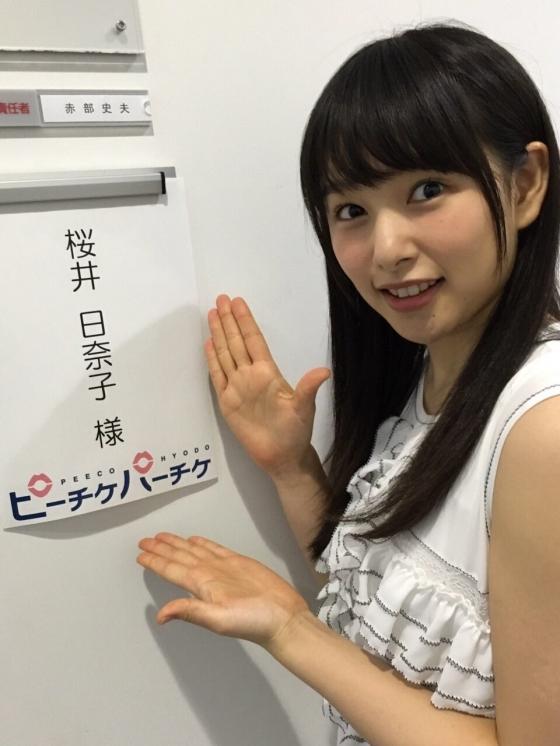 桜井日奈子 CM白猫プロジェクトの美少女がヤンジャン初登場 画像25枚 22