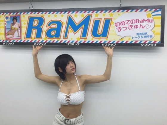 RaMu ソフマップでDVD初めてのRaMuずっきゅんをPR 画像13枚 11