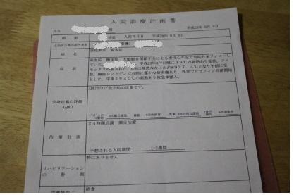 入院計画(大)2016夏 加筆