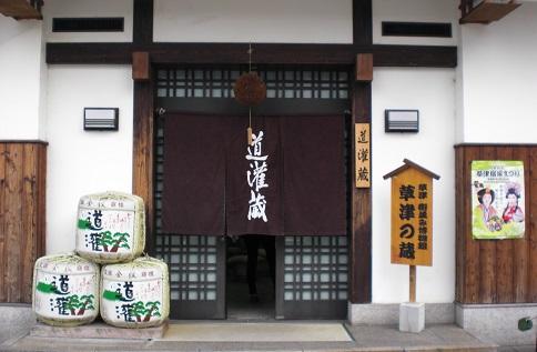 草津 太田酒造2