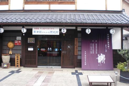 草津 歴史館