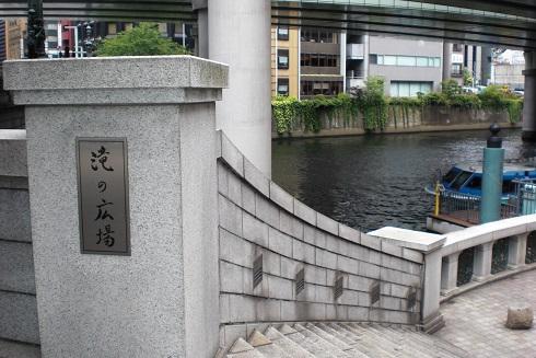 日本橋 滝の広場