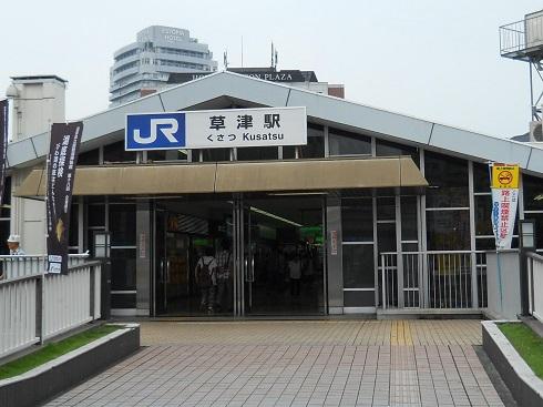 草津駅 2
