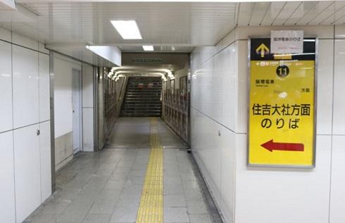 阪堺電車 地下通路