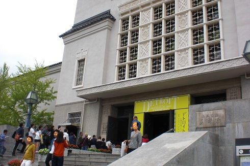 大阪市立美術館 外