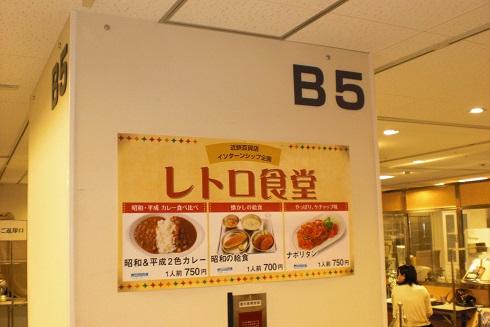 昭和レトロ展 レトロ食堂