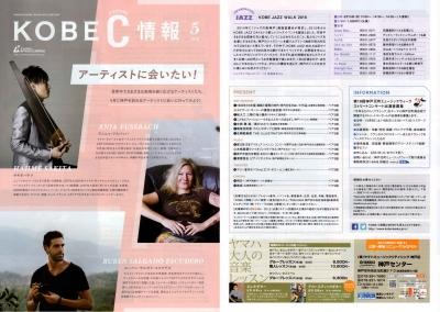 KOBE_CULTURE情報201605月_01
