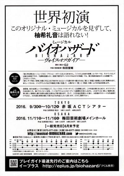 柚木礼音 バイオハザード_02